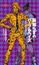恥知らずのパープルヘイズ 〜ジョジョの奇妙な冒険より〜 JUMP j BOOKS / 上遠野浩平 【本】