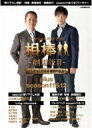 相棒-劇場版III-巨大密室! 特命係 絶海の孤島へ Plus Season 11 & 12 ぴあmook 【ムック】