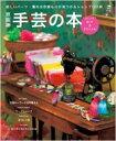 京阪神手芸の本 えるまがMOOK / 京阪神エルマガジン社 【ムック】