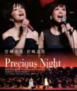 【送料無料】 岩崎宏美 イワサキヒロミ / 岩崎宏美 良美 Precious Night 【BLU-RAY DISC】