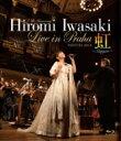 【送料無料】 岩崎宏美 イワサキヒロミ / Live In Praha 虹 〜singer〜 【BLU-RAY DISC】