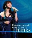 【送料無料】 岩崎宏美 イワサキヒロミ / Live 2009 Thanks 【BLU-RAY DISC】