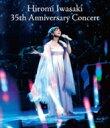 【送料無料】 岩崎宏美 イワサキヒロミ / 35th Anniversary Concert 【BLU-RAY DISC】