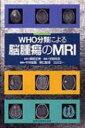【送料無料】 Who分類による脳腫瘍のmri / 興梠征典 【本】