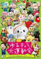 さのまる ゆるキャラ大運動会(仮) 【DVD】...:hmvjapan:12436734