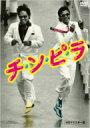 チ・ン・ピ・ラ HDリマスター版 【DVD】