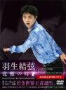 羽生結弦 / 羽生結弦「覚醒の時」【初回限定豪華版】 【DVD】