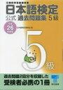 日本語検定公式過去問題集5級 平成26年度版 / 日本語検定委員会 【単行本】