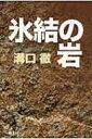 氷結の岩 / 溝口徹著 【本】