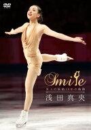 浅田真央『Smile』〜氷上の妖精10年の軌跡〜 【DVD】