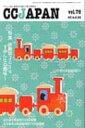 Ccjapan 14年2月 Vol.78 【全集・双書】