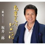 坂井一郎 / おまえはどこに c / w親父 〜ニューボーカル〜 【Cassette】
