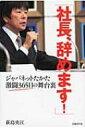 「社長、辞めます!」 ジャパネットたかた激闘365日の舞台裏 / 荻島央江 【本】
