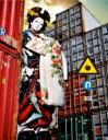 【送料無料】 椎名林檎 / 逆輸入 〜港湾局〜 【CD】
