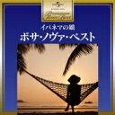 精選輯 - プレミアム ツイン ベスト イパネマの娘 ・ボサ ノヴァ ベスト 【CD】