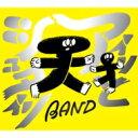 天才バンド / アインとシュタイン 【CD】