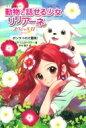 動物と話せる少女リリアーネスペシャル 2 ボンサイの大冒険! / タニヤ・シュテーブナー 【全集・双書】