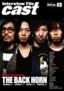 Interview File Cast Vol.49 / interview File Cast 【雑誌】