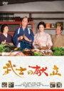 武士の献立 【DVD】