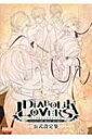 【送料無料】 DIABOLIK LOVERS 公式設定集 / さとい 【本】