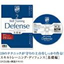 日本バスケットボール協会 / JBA公式テキスト Vol.2 スキルトレーニング・ディフェンス【基礎編】 【Goods】