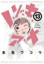 ノ・ゾ・キ・ア・ナ フルカラー 13 ビッグコミックススペシャル / 本名ワコウ 【コミック】