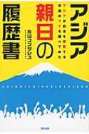 アジア親日の履歴書 アジアが日本を尊敬する本当のワケを調べてみた / 丸山ゴンザレス 【本】