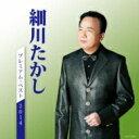 細川たかし ホソカワタカシ / 細川たかし プレミアム・ベスト2014 【CD】