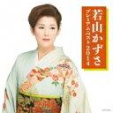 若山かずさ / 若山かずさ プレミアム ベスト2014 【CD】