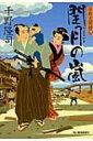 閏月の嵐 若殿見聞録 4 時代小説文庫 / 千野隆司 【文庫】