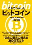 これでわかったビットコイン 生きのこる通貨の条件 / 斉藤賢爾 【単行本】