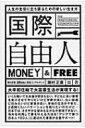 国際自由人 人生の主役に立ち戻るための新しい生き方 MONEY & FREE / 藤村正憲 【単行本】