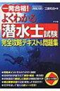 【送料無料】 一発合格!よくわかる潜水士試験 完全攻略テキスト & 問題集 / 須賀次郎 【単行本】