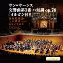 Saint-Saens サン=サーンス / 交響曲第3番『オルガン付き』 飯森範親&東京交響楽団、山本真希 【CD】