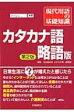 カタカナ語・略語 版 第2版 現代用語の基礎知識 / 自由国民社 【ムック】