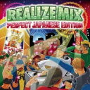 Artist Name: Ra Line - REALIZE INTERNATIONAL / REALIZE MIX -PERFECT JAPANESE EDITION- 【CD】