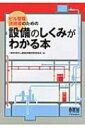 【送料無料】 ビル管理技術者のための設備のしくみがわかる本 / 建築設備技術者協会 【本】