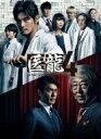 【送料無料】 医龍 / 医龍4〜Team Medical Dragon〜 DVD BOX 【DVD】