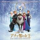【送料無料】 アナと雪の女王 / アナと雪の女王 オリジナル・サウンドトラック-デラックス・エディション- 【CD】