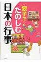 親子でたのしむ日本の行事 / 平凡社 【本】