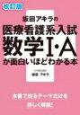 改訂版 坂田アキラの 医療看護系入試数学i aが面白いほどわかる本 / 坂田アキラ 【本】