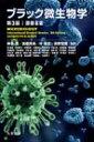 【送料無料】 ブラック微生物学 【単行本】