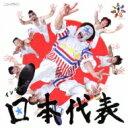 【送料無料】 NEW ROTE'KA ニューロティカ / インディーズ 日本代表 【CD】