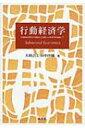 【送料無料】 行動経済学 伝統的経済学との統合による新しい経済学を目指して 【本】