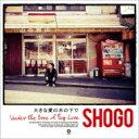 艺人名: Sa行 - 【送料無料】 SHOGO (175R) / 大きな愛の木の下で 【CD】