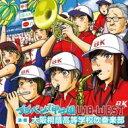『ブラバン! 甲子園 U18-WEST』 大阪桐蔭高等学校吹奏楽部 【CD】