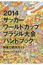 2014サッカーワールドカップブラジル大会ハンドブック開催12都市ガイド / EquipeJ 【本】...