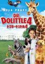 ドクター ドリトル / ドクター・ドリトル4 【DVD】