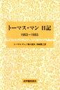小說, 散文 - 【送料無料】 トーマス・マン日記 1953‐1955 / トーマス・マン 【全集・双書】