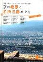 京の絶景と名所旧跡めぐり 京都を愉しむ 「京都一周トレイル」で、東山・北山・西山を歩く 【本】